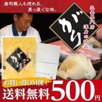 がり生姜800g 有名お寿司屋さんにも選ばれている、甘すぎずすっきりした味わいをお楽しみください。