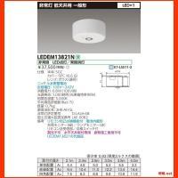 東芝ライテック LEDEM13821N 照明器具 非常用照明器具 照明.net本店ならさらに121円...