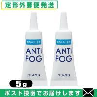 アンチフォグ アンチフォッグ ANTI FOG レンズクリーナージェル 5g x2個 曇り止め くもり止め メガネ マスク「メール便 日本郵便」「当日出荷(土日祝除)」