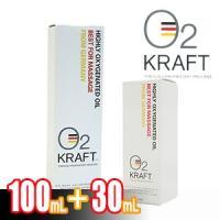 【イチオシ】 ボディ用高濃度酸素オイル オーツークラフトO2KRAFT O2クラフト 100ml