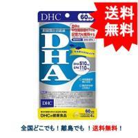DHC DHA 60日分 240粒 【機能性表示食品】送料無料