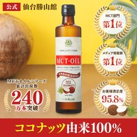 仙台勝山館 MCTオイル 360g | 送料無料 ココナッツ由来 糖質制限 ダイエット 無味無臭 公式 ケトン体 ロカボ バターコーヒー に