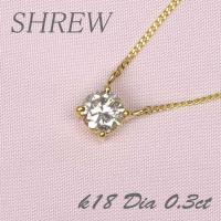 0.3ctダイヤモンドk18ネックレスペンダント|shrew-y