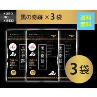 黒の奇跡 90g(3g×30包)×3袋 ヘルシーライフ