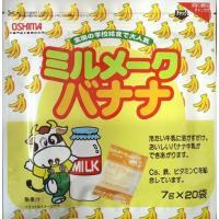 大島食品工業株式会社 ミルメークバナナ 7g×20包