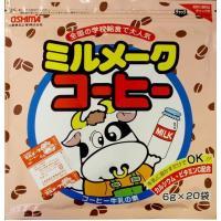 大島食品工業株式会社 ミルメークコーヒー 6g×20包