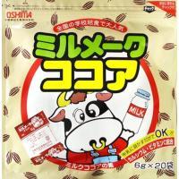 大島食品工業株式会社 ミルメークココア6g×20包