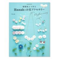 minneの人気作家Hanahさんが初のお花アクセサリーレシピを公開。  【 出版社 】 KADOK...