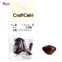 CraftCafe サシ鼻 12mm 茶 4個入 | マスコットの鼻 ハンドメイド 動物ぽんぽん トーカイ