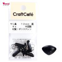 CraftCafe サシ鼻 12mm 黒 4個入 | マスコットの鼻 ハンドメイド 動物ぽんぽん トーカイ