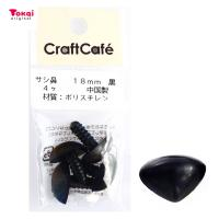 CraftCafe サシ鼻 18mm 黒 4個入 | マスコットの鼻 ハンドメイド 動物ぽんぽん トーカイ