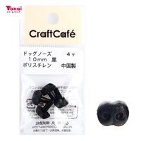 CraftCafe ドッグノーズ 10mm 黒 4個入 | マスコットの鼻 ハンドメイド 動物ぽんぽん トーカイ