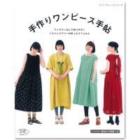 【 出版社 】 ブティック社 【 ページ数 】 80ページ  【 サイズ 】 AB判 (260mm ...