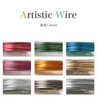 アーティスティックワイヤー 直径1.5mm カラー 10m巻 アーティスティックワイヤーは純度99....