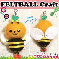 クラフト フェルト手芸 フェルトキット 小物 フェルトボールで作る コロコロみつばち