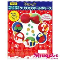 クラフト フェルト手芸 クリスマスキット クリスマスボールのリース 簡単 初心者 手作りセット 手作りキット 