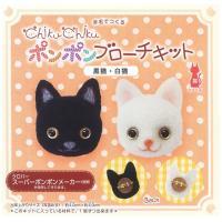 羊毛で作る ポンポンブローチキット 黒猫・白猫|ボンボンキッ|オリジナル キット 手作りキット ポンポン ぼんぼん ブローチキット トーカイ