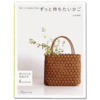 かご好きなら誰もが持ちたいとあこがれる、四つだたみ、花結びといった結んで作るタイプのかごを集めた1冊...