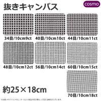 COSMO 刺しゅう布 抜きキャンバス 【 サイズ(約) 】 25×18cm 【 メーカー 】 CO...