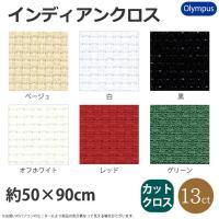 No.8300 インディアンクロス・カットクロス 50×90cm 【 サイズ(約) 】 50×90c...