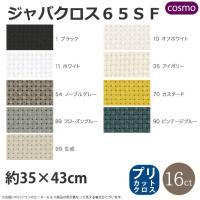 プリカットクロス 35X43cm 刺しやすい大きさにカットされたクロスステッチ用の刺しゅう布です。 ...