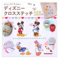 刺繍 図書 刺繍本 ディズニークロスステッチ128点