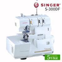 【送料無料】 シンガー ロックミシン Professional S-300DF  【 本体サイズ(約...