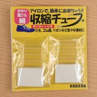 手作り靴ひも用収縮チューブ  靴ひも用チューブで簡単に手作り! レース、リボン、ゴム紐など色々な素材...