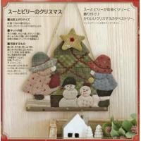 加藤礼子のカントリークリスマス 人気キルト作家・加藤礼子さんデザインのかわいいクリスマスキット。  ...