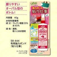 ミシン、針・糸がなくてもかばんを作れる接着剤!  内容量:40g 水性形接着剤 成分:ウレタン樹脂3...