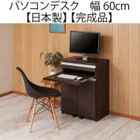 パソコンデスク キャビネット 木製 プリンター 収納 省スペース 幅60 シンプルデザイン ダークブラウン 日本製 完成品
