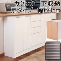 ■商品説明 ・カウンター下のデッドスペースを造り付けの様に活用できるスッキリした扉収納。 ・棚板を支...