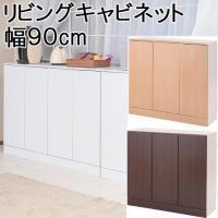 ■商品説明 ・細々とした物を小分けして収納できるリビングキャビネット。 ・10枚の棚板付きで綺麗に整...
