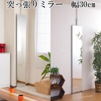姿見 突っ張り ミラー 全身 鏡 壁面 幅30cm つっぱり 日本製