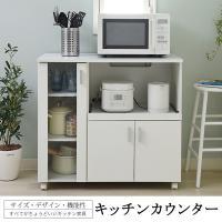 ■商品説明 ・サイズ・デザイン・機能性 すべてがちょうどいいキッチンカウンター。 ・コンパクトなのに...
