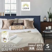 マットレス シングル 低反発 ノンスプリング プレミアム 敷布団 睡眠対策 GOKUMIN 誕生日