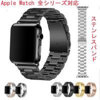 Apple Watch ベルト ステンレスベルト Apple Watch Series4 3 2 1バンド  アップルウォッチ バンド ベルト  スマートウォッチ 送料無料