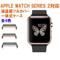 apple watch series 2対応 フルカバー 一体式ケース アップルウォッチ カバー メッキ加工ケース 全4色 送料無料