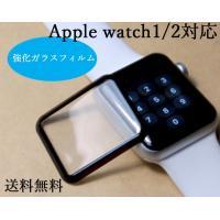 対応: apple watch 1/2 38mm/42mm   3Dフルカバー 硬度:9H  厚み:...