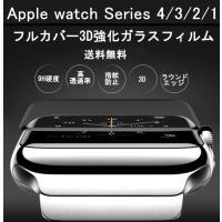対応: apple watch 1/2/3 38mm/42mm   3D曲面ラウンドエッジフルカバー...