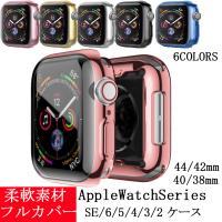 Apple Watch 4 ケース シリーズ4 Apple Watch Series 4 40mm 44mm フルカバー TPU Apple Watch 3 保護ケース  アップル ウォッチ シリーズ 3 2