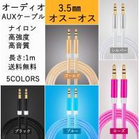 全5色 ナイロンメッシュ 長さ:1m  AUXケーブル ステレオ形式のオーディオ信号をスピーカー等の...