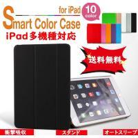 ipad カバー ケース iPad9.7  iPad第6世代 iPad第5世代 iPad 2019 air 10.5 オートスリープ mini123,mini4 iPad 2,3,4 pro 10.5 pro11スタンド 送料無料