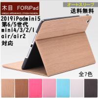 ipad カバー ケース iPadmini5 第5世代 newipad2018第6世代 手帳型  オートスリープ 木目 mini iPad 2,3,4 iPad air air2 スタンド オシャレ 送料無料