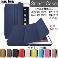 ipad ケース 2019 ipad mini5 カバーiPad第5 6世代  pro11 pro10.5 mini1234  air3 2 ipad234 スマートカバー 薄型 軽量 超強マグネット スタンド 送料無料