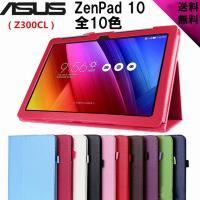 ASUS ZenPad 10専用PUレザーケース 外側は高級感のあるPUレザー、内側は手触りの良いマ...