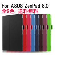ASUS ZenPad 8.0専用PUレザーケース 外側は高級感のあるPUレザー、内側は手触りの良い...