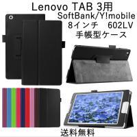 Lenovo TAB3 8.0/SoftBankレノボ Y!mobile 602LV 専用PUレザー...