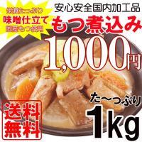 ポイント消化 送料無料 レトルト 国産もつ使用 惣菜 おかず おつまみ モツ煮 味噌仕立て 業務用 もつ煮込み 1kg メール便 セール