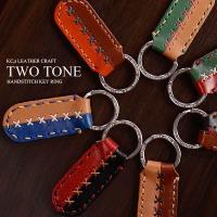 2色使いが個性的なキーホルダー。 2色の革をハンドステッチ(手縫い)で縫い合わせおり、中には芯材の革...